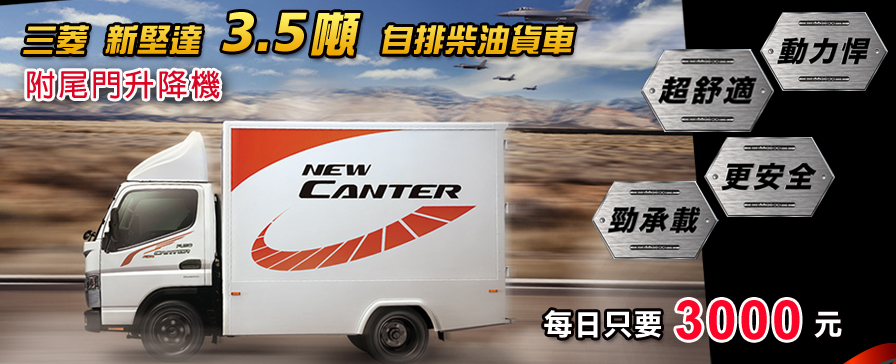 MITSUBISHI FUSO NEW CANTER - 久富租車
