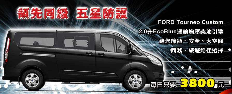 FORD Tourneo Custom 柴油九人座 (銀砂黑)